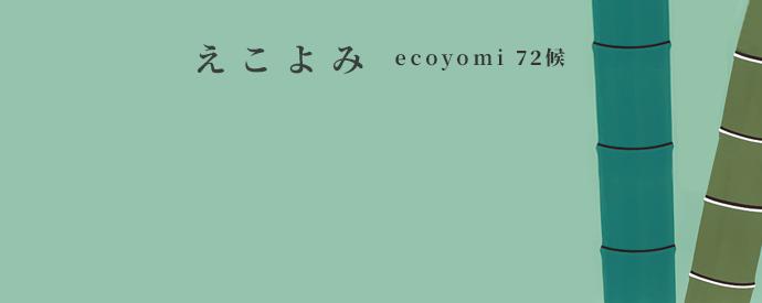 ecoyomi_03
