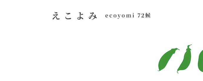 ecoyomi_04