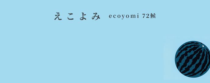 ecoyomi_07