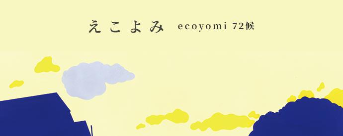 ecoyomi_09