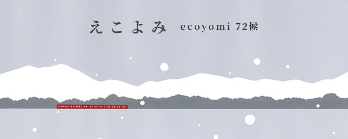 ecoyomi_17