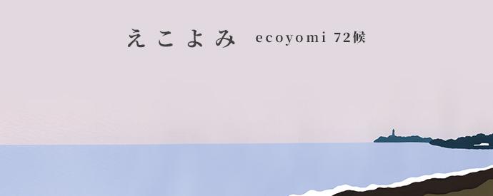 ecoyomi_22