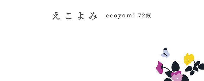 ecoyomi_23