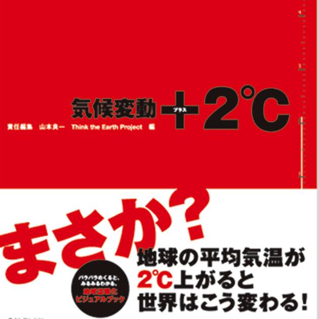 気候変動+2℃