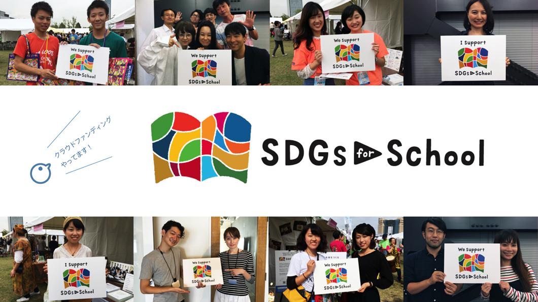 SDGs for School
