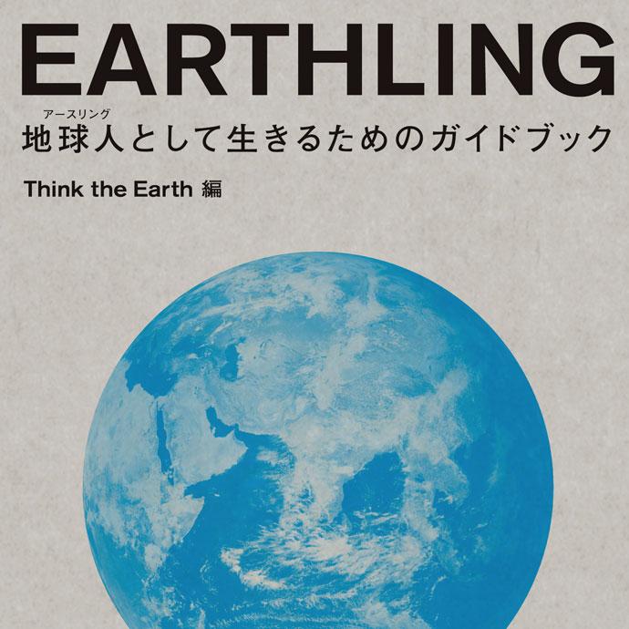 アースリング 地球人として生きるためのガイドブック