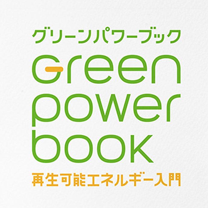 グリーンパワーブック