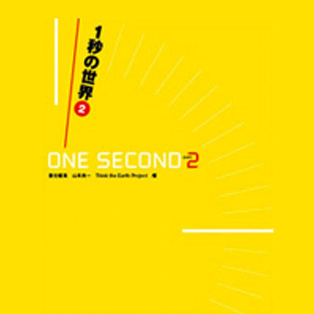 1秒の世界