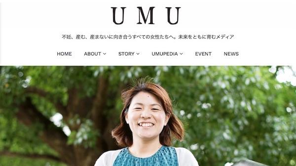 ウェブメディア「UMU」が目指す、妊活のリアルをオープンに語れる社会