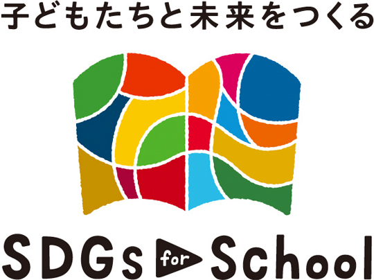 think the earth sdgs for school