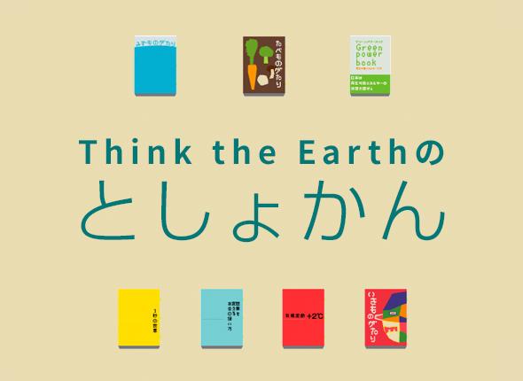 Think the Earthのとしょかん