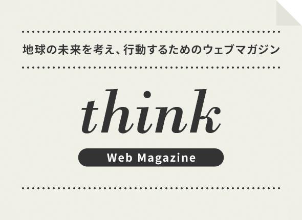 ウェブマガジンthink