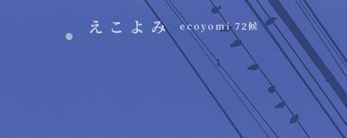 ecoyomi_01