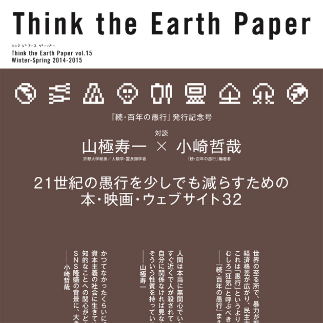 Think the Earth Paper