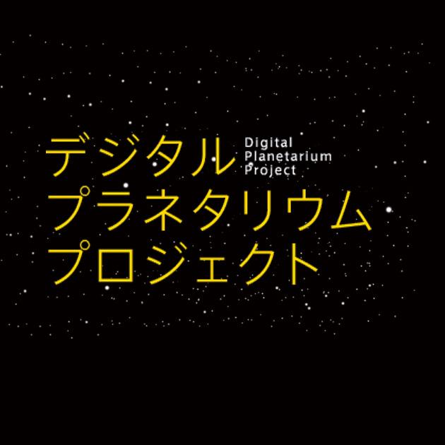 デジタルプラネタリウムプロジェクト