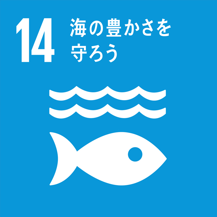 Think the Earth | SDGs for School | 14.海の豊かさを守ろう