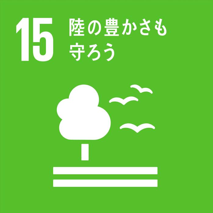 Think the Earth | SDGs for School | 15.陸の豊かさも守ろう