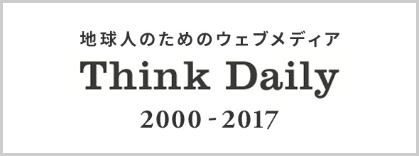 Think Daily 2000-2017