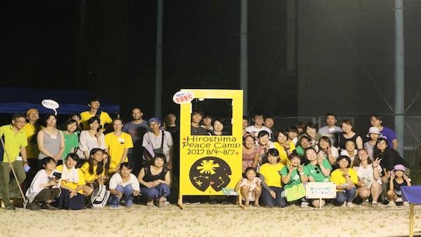 8月だけのピースキャンプサイトが広島に 世界中の人と平和を語ろう